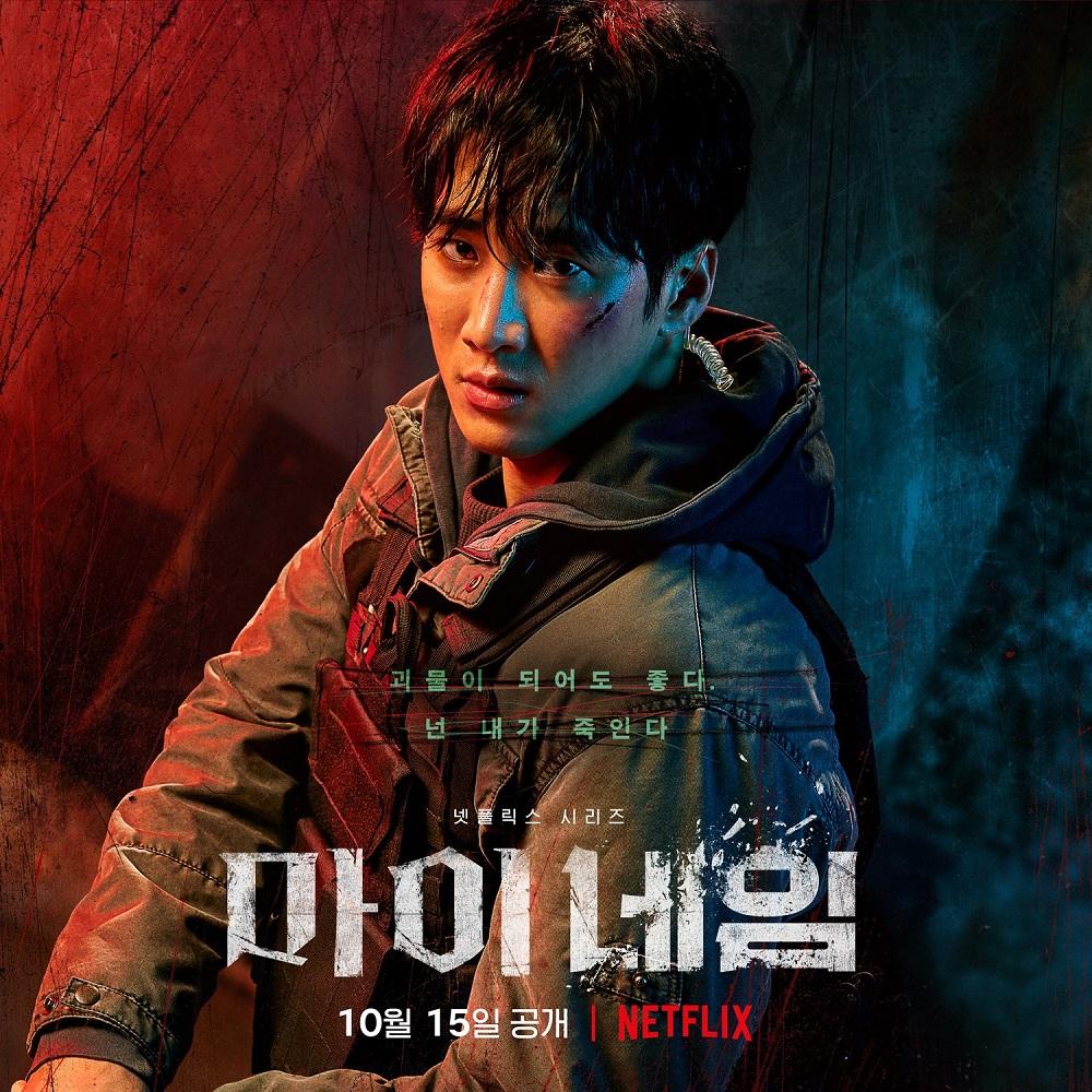 Poster karakter My Name - Ahn Bo Hyun